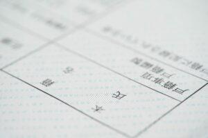 相続における戸籍謄本