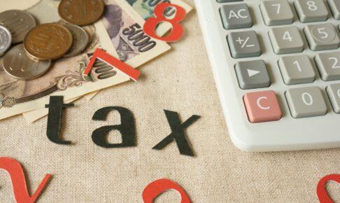 生前贈与 税金