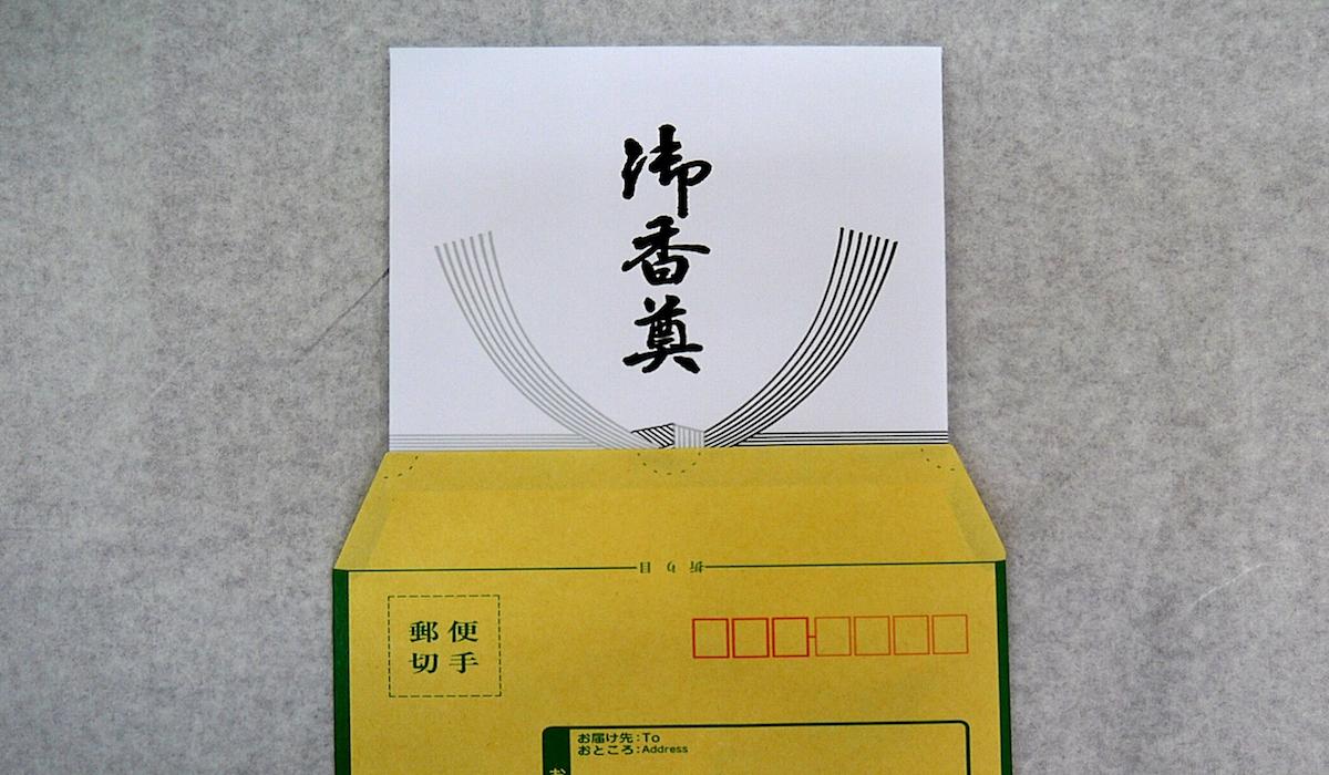 香典を郵送する際の手紙